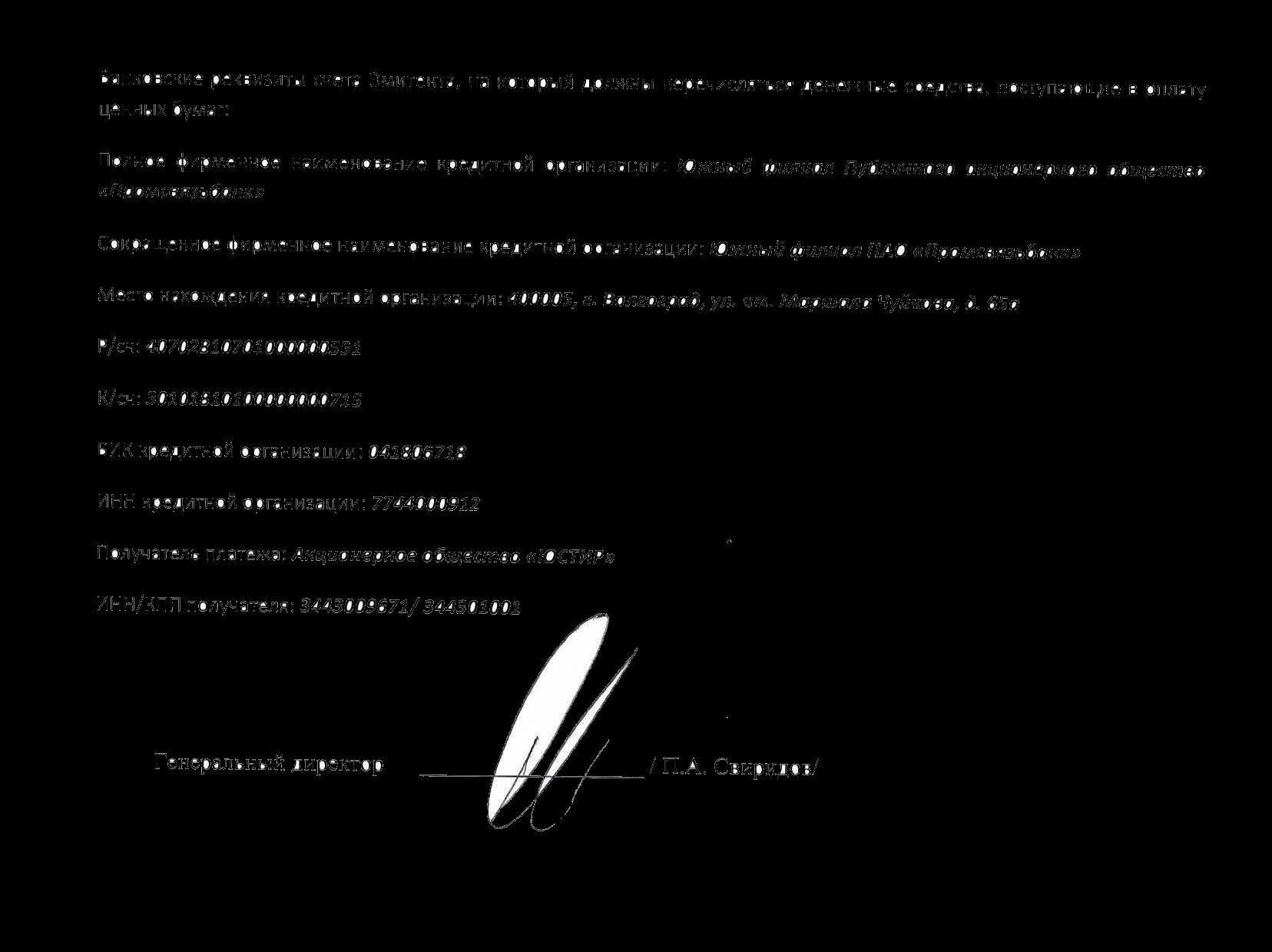 Сообщение для аукционеров